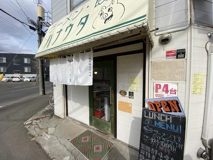 ハナウタ 札幌 ラーメン