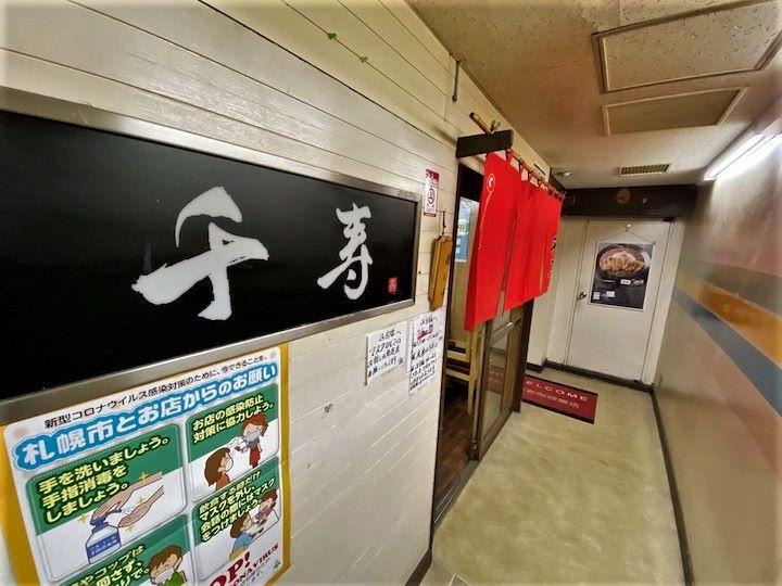 札幌ラーメン 千寿