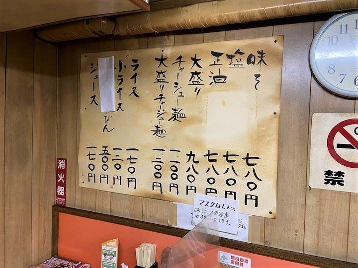 札幌ラーメン 千寿 メニュー