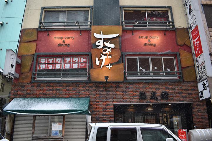 札幌 スープカレー すあげプラス