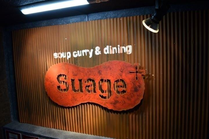 札幌 スープカレー すあげプラス 看板