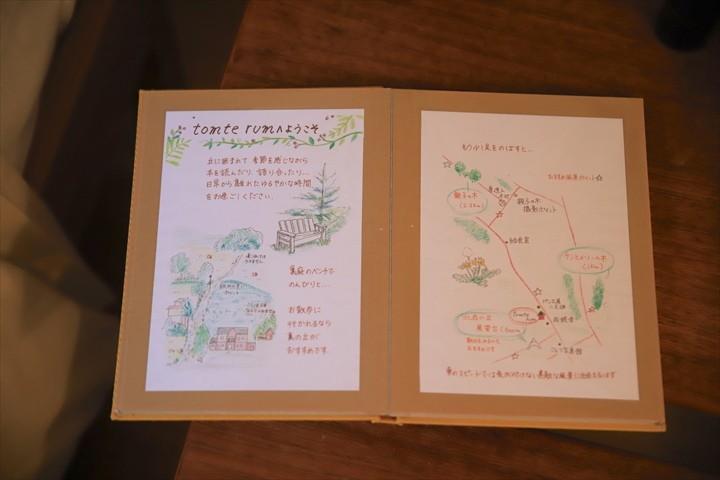 トムテルム 手作り冊子