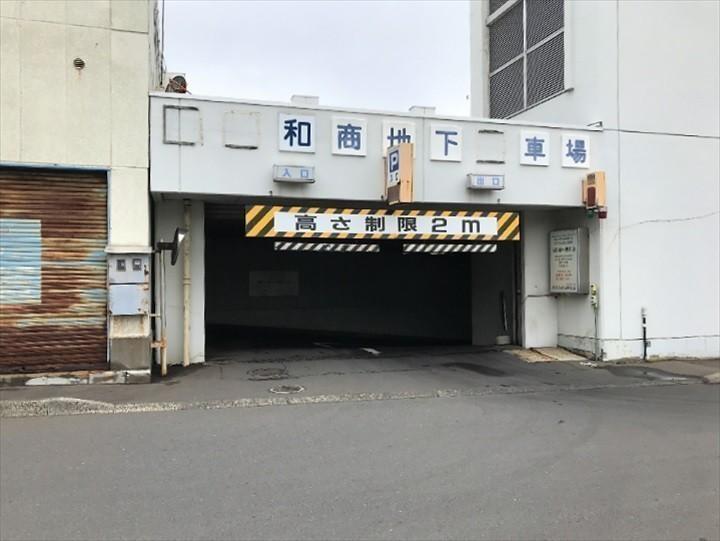 和商市場 駐車場入り口